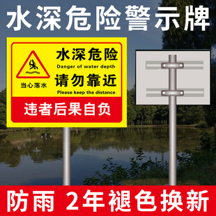 水边池塘河边水库禁止游泳警告标志防溺水标语告示贴纸定制 水深危险警示牌鱼塘安全标识牌请勿靠近指示立式