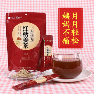 红糖姜茶小袋装大姨妈宫寒气血纯正老红糖姜汁糖水男女体寒茶