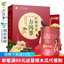 红糖老姜茶大姨妈阿胶红糖纯正姜汤女生姜茶祛湿去寒袋装姜汁红糖图片