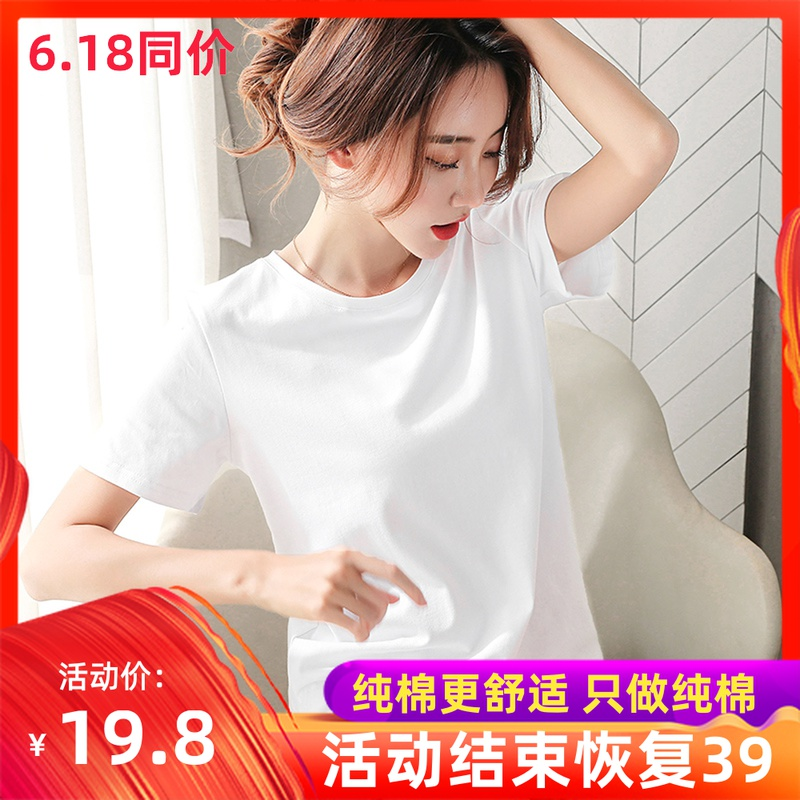White cotton T-shirt womens loose round neck short sleeve 2020y new womens top solid color fashion womens fashion trend
