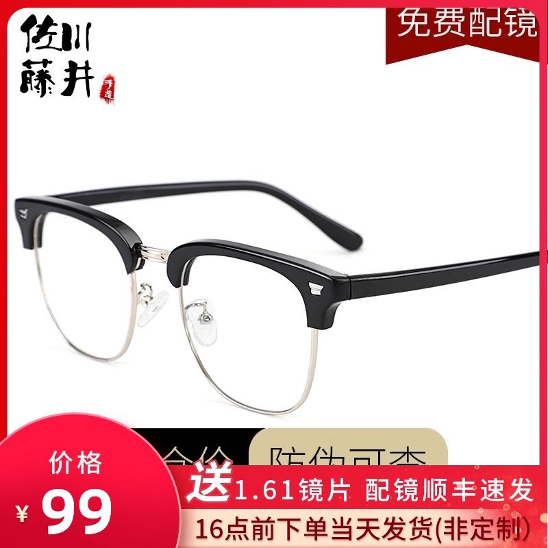 [clearance] sakagawa Fujii retro half frame glasses short sighted man round face with degree plate frame female 75798