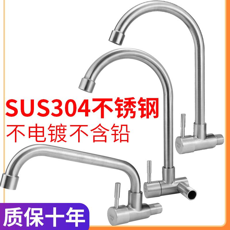 Кран водопроводный Артикул 594077173854