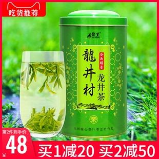 聚呈茶叶绿茶龙井茶2020年新茶250g西湖明特产正宗雨前级狮峰散装品牌