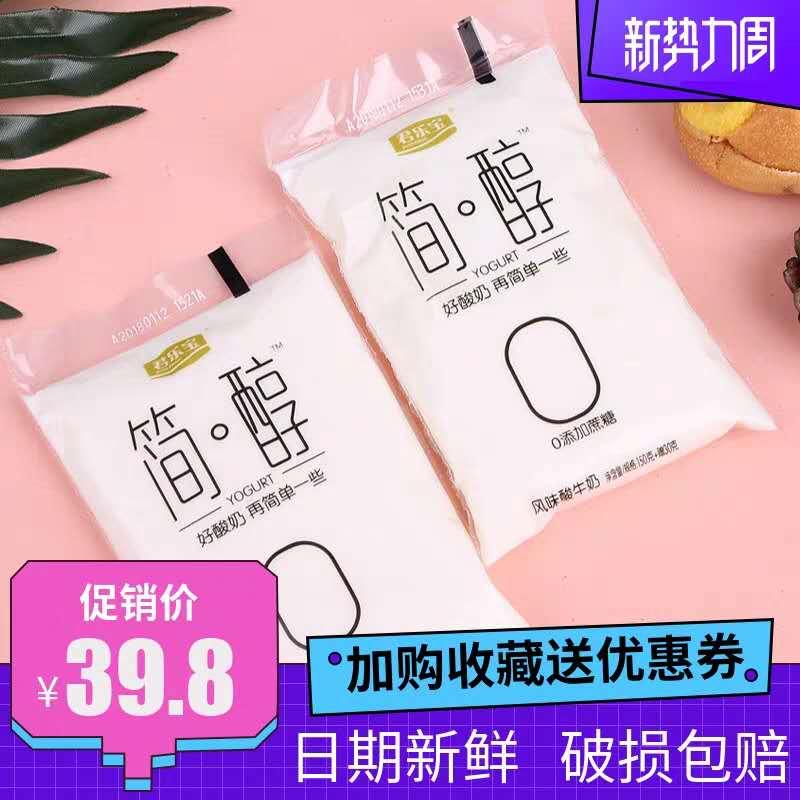 君乐宝酸奶简醇无蔗糖酸牛奶0蔗糖网红袋装早餐奶160g*12袋装整箱图片