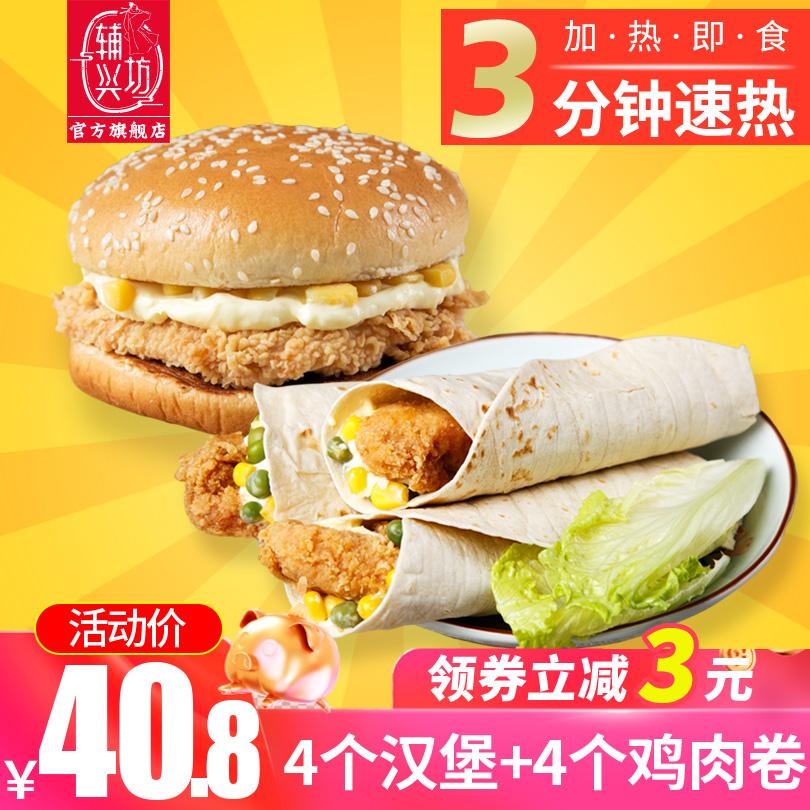 辅兴坊早餐汉堡包奥尔良鸡腿堡老北京鸡肉卷微波加热即食速冻食品