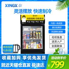 星星LC-90饮料柜 便利店小型冷藏展示柜超市商用冰箱立式展示冰柜
