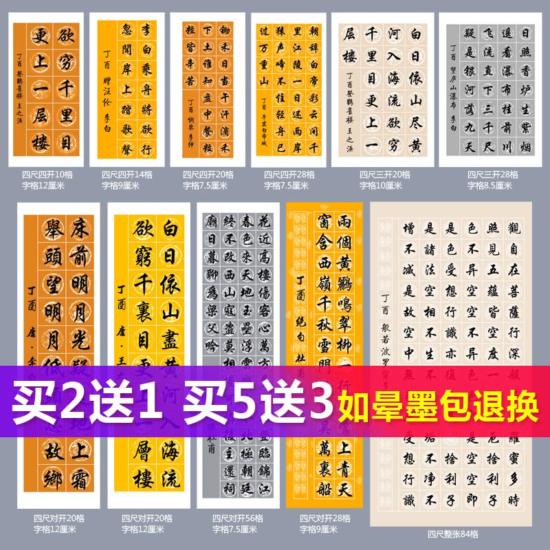 毛筆書法作品紙宣紙 五言七言古詩書寫軟筆4尺對開四尺三開28格20格方格仿古格子粉彩瓦當創作考級比賽專用紙