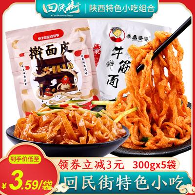 回民街西安特产香辣牛筋面凉拌速食袋装纯手工风味小吃加热即食