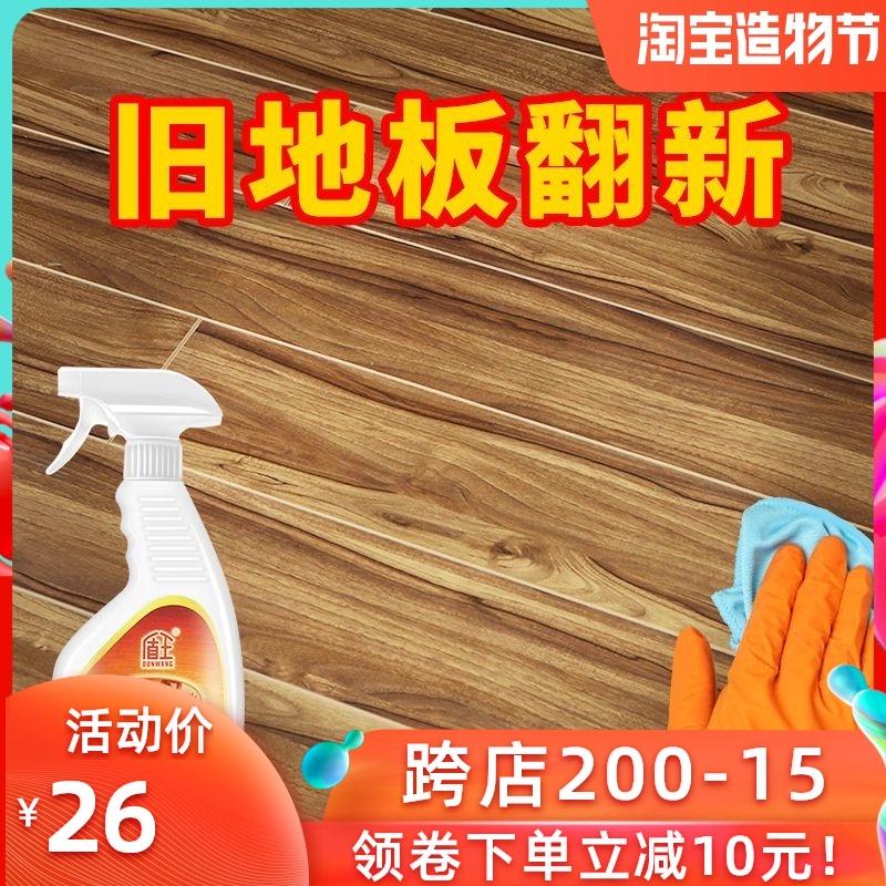 盾王实木地板清洁剂强力去污除油垢除垢清洗防滑翻新家用清洁神器
