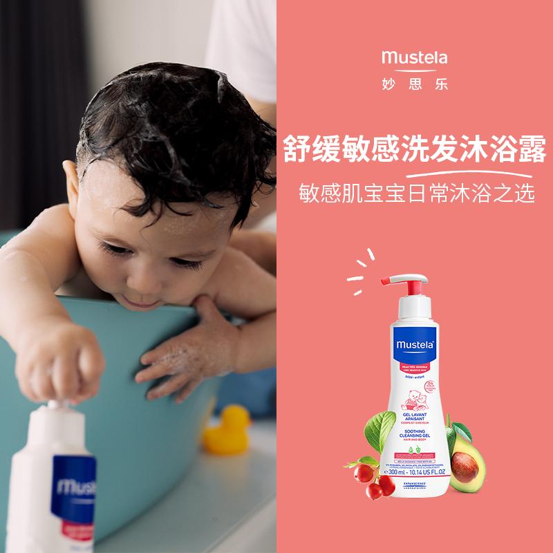 mustela妙思乐敏感舒缓洗发沐浴露300ml婴儿洗发水宝宝洗护二合一
