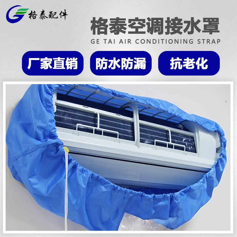 新款加厚清洗空调接水罩挂式1.5P通用接水袋家用空调清洗罩防水漏