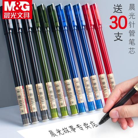 晨光优品中性笔AGPA1701全针管简约签字笔学生用0.5碳素黑色考试专用孔庙祈福办公水笔芯按动红蓝圆珠笔文具