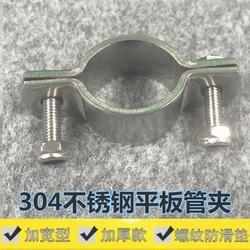 304不锈钢加厚平板无柄管支架管夹管托架管夹卡箍管子夹管箍管卡