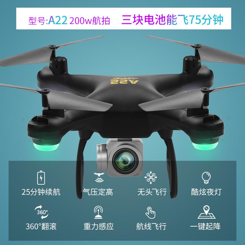 高清专业航拍无人机遥控飞机超长续航模直升机儿童玩具四轴飞行器10月18日最新优惠