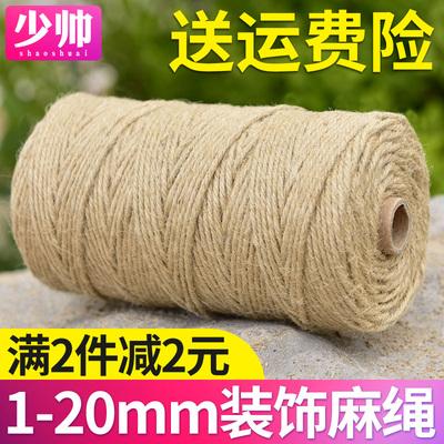 麻绳绳子手工编织装饰绳墙创意diy材料猫抓板爬架捆绑花瓶麻线绳
