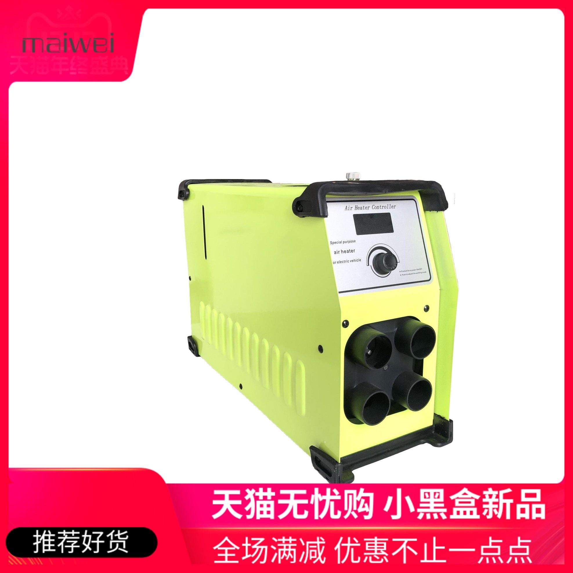 12V24V燃油驻车空气加热器免安装一体机 电动车-暖风机(迈威五金专营店仅售748.5元)