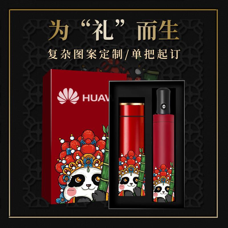 公司礼品套装定制logo雨伞智能保温水杯中国风商务年会议礼物刻字