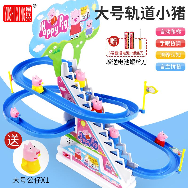 小黄鸭子小猪爬楼梯佩琪上楼梯电动滑梯轨道车佩奇玩具儿童男女孩