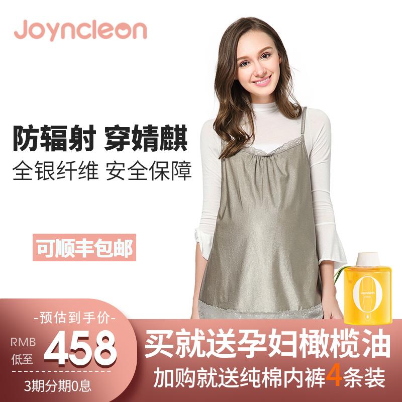 婧麒孕妇肚兜防辐射衣服防辐射服好用吗