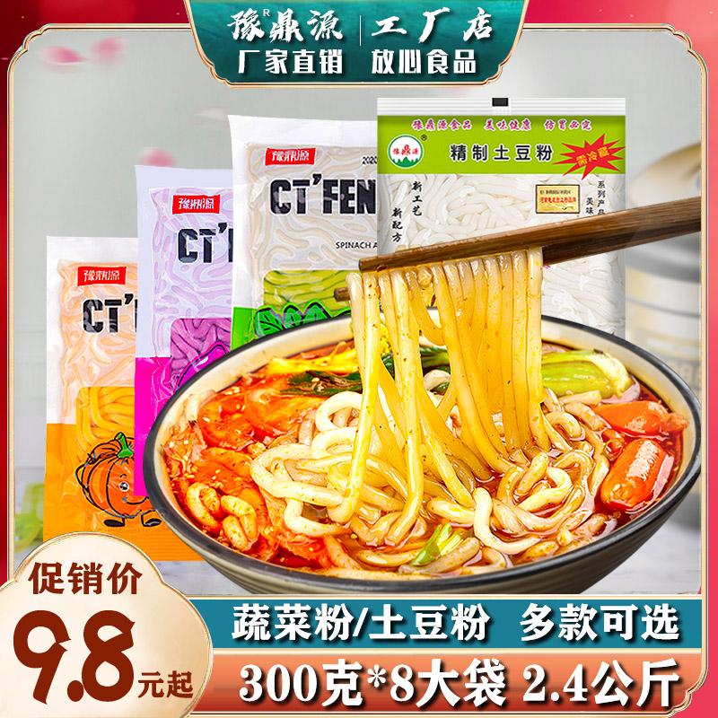 精制土豆粉蔬菜土豆粉袋装姐弟俩砂锅米线火锅粉带调料商用装整箱