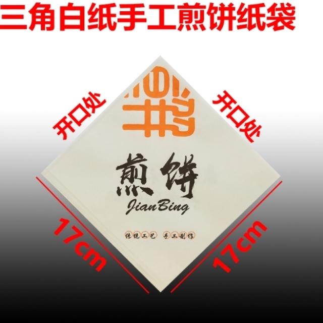 煎饼纸袋定制三角牛皮纸防油纸袋双开山东杂粮煎饼一a次性打包袋