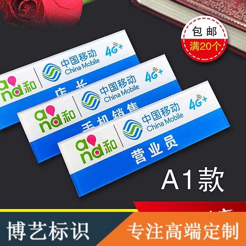 博艺工号牌定做中国移动员工工作牌营业员 手机销售 笑脸亚克力胸