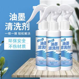 油墨抹字水去字水擦产品生产清洗剂