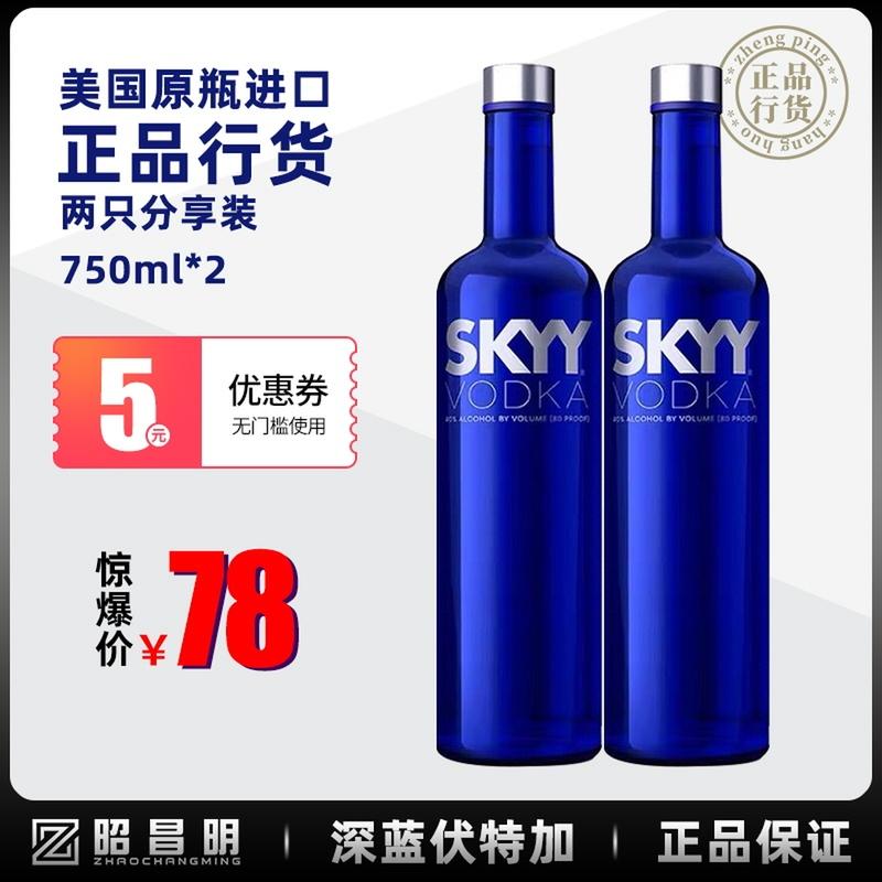 深蓝伏特加SKYY蓝天伏特加烈酒鸡尾酒基酒两瓶装750ml进口洋酒