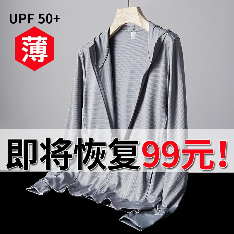 2021新款防晒衣男女超薄款透气冰丝外套轻薄衫钓鱼服防紫外线夏季