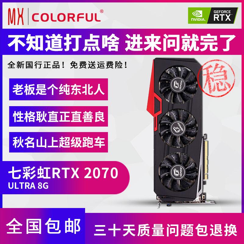 七彩虹iGame RTX 2070 8G Ultra 台式机电脑Apex英雄吃鸡券后3699.00元