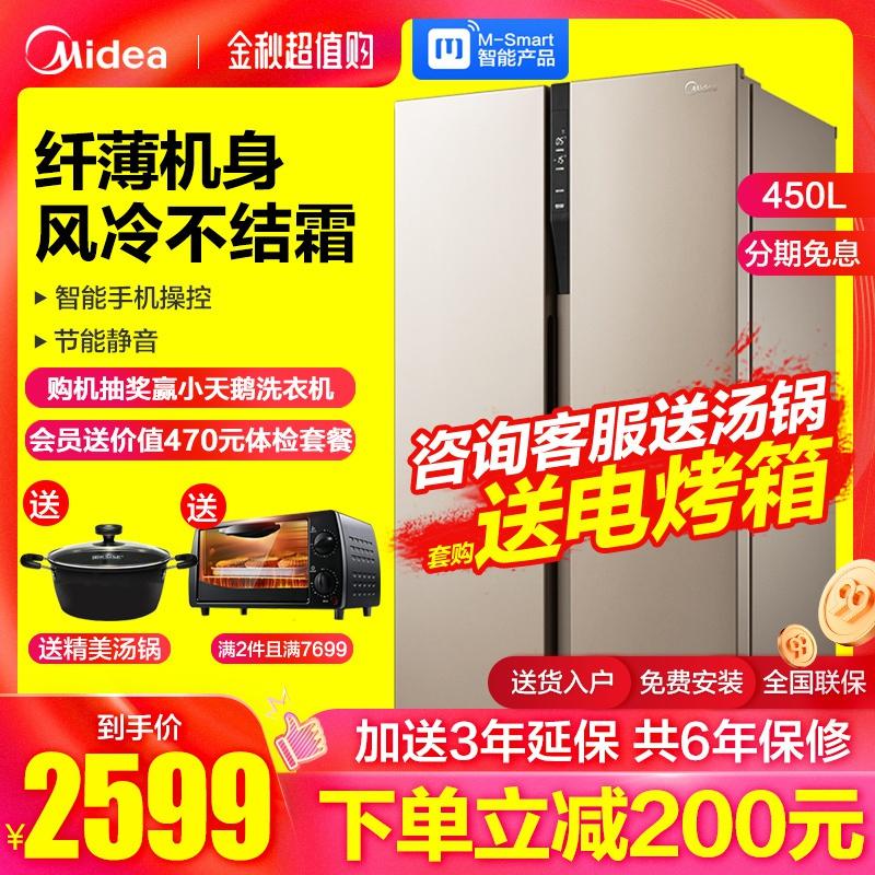 12-01新券midea /美的智能双开门家用电冰箱