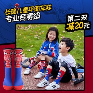 儿童骑行袜子专业竞赛级长筒男女宝宝卡通自行车袜平衡车长筒袜子