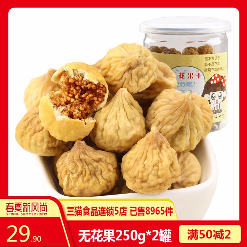 无花果干500g孕妇消磨时间耐吃的小零食特产新鲜水果干250g*2罐。热销2件假一赔十