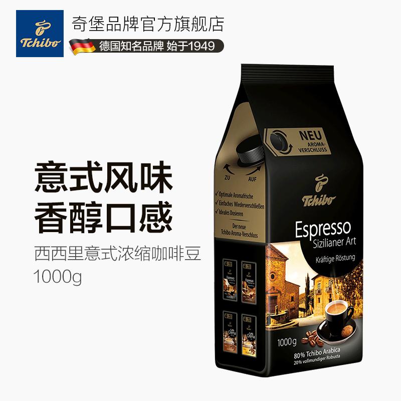奇堡咖啡豆 (西西里意式浓缩)1000g,可领取15元天猫优惠券
