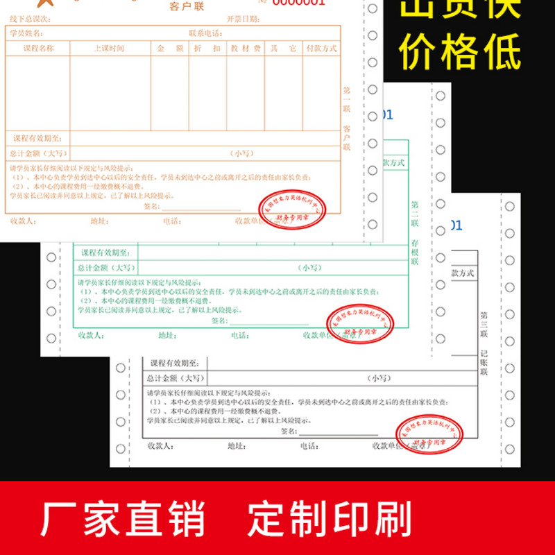 式打孔单票据收据定做写纸复印本机打联单针定制印刷打印纸无碳复