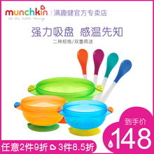 Munchkin McKenzie children's tableware full of fun healthy baby supplementary food suction cup warm Spoon Set