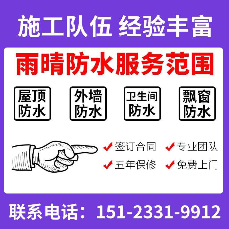 重庆防水补漏公司房屋漏水维修屋顶外墙阳台飘窗厨房卫生间施工