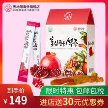 【天地阳】韩国高丽参石榴口服液30条/盒