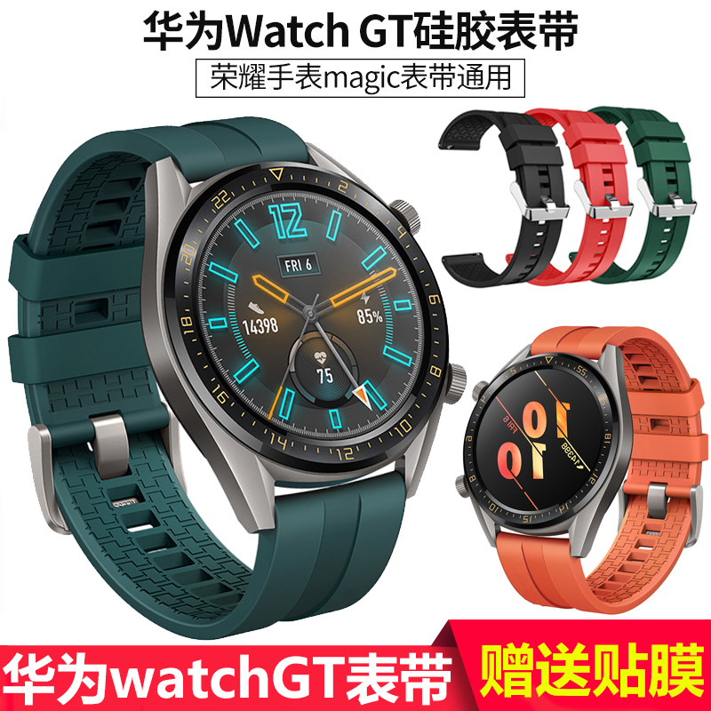 Huawei GT watch with silicone GT2 watch with watch2pro Huawei glory dream / Magic Wristband