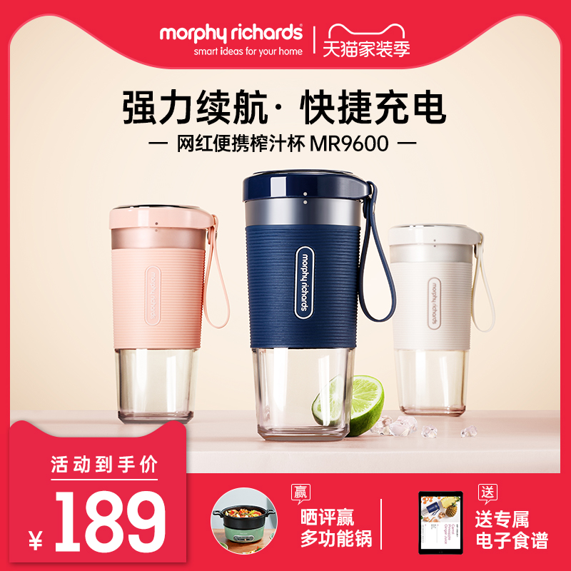 摩飞便携式榨汁机家用水果小型榨汁杯电动果汁杯迷你料理机充电