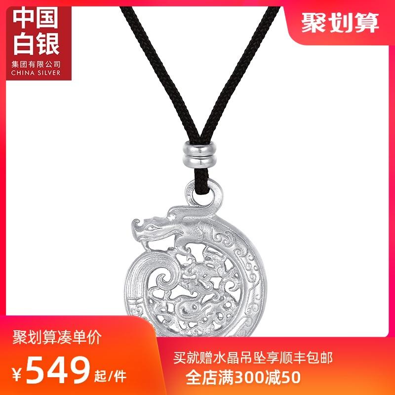 中国白银骜世盘龙吊坠足银990吊坠