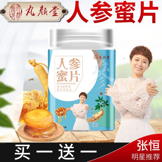 零食即食 营养品便携50g 丸颜堂鲜参蜜片长白山鲜参蜂蜜滋补