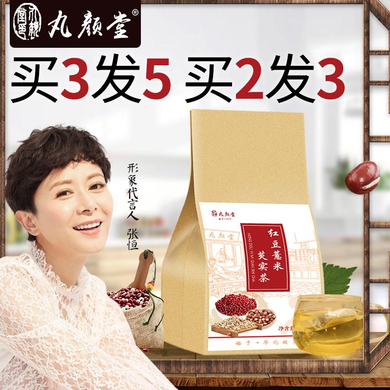 丸颜堂红豆薏米芡实茶五宝茶祛濕茶叶栀子蒲公英去湿茶溼气重男女优惠券