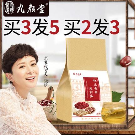 丸颜堂红豆薏米芡实茶赤小豆薏仁枸杞苦荞大麦花茶养生茶男女组合