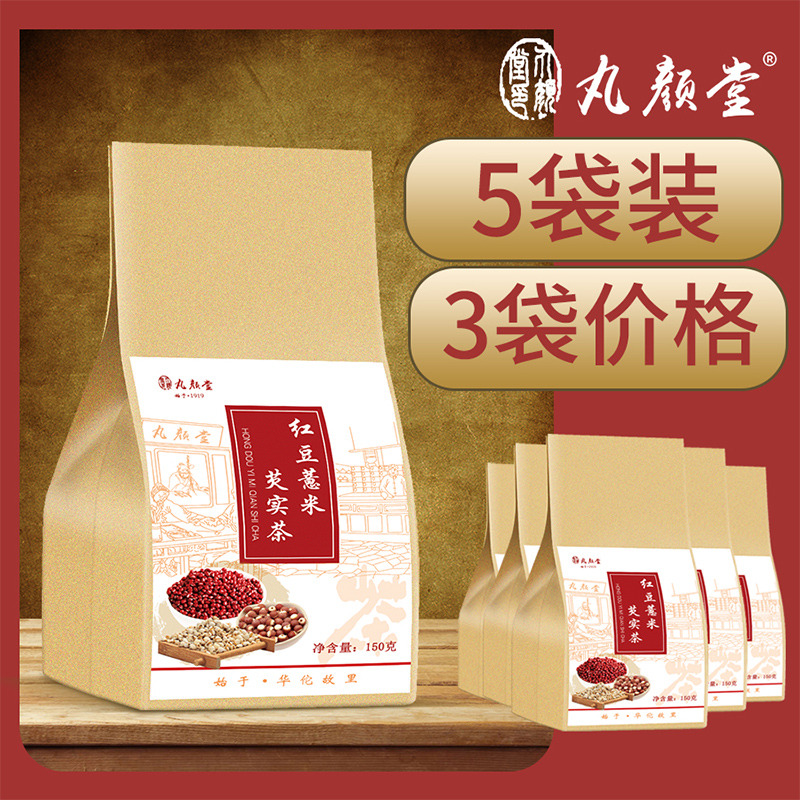 5袋装丸颜堂大麦茶叶男女养生茶