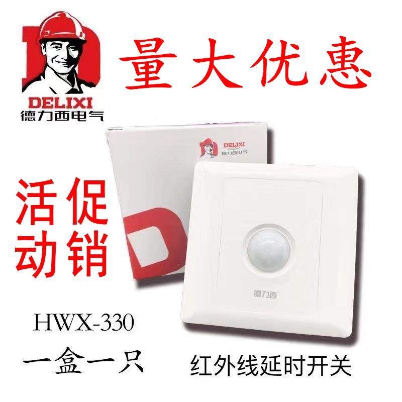 正品德力西人体红外线感应开关HWX-330家用楼梯智能延时86型LED灯