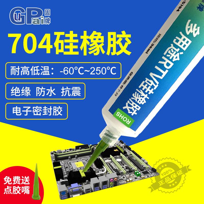 704 703 706 硅橡胶rtv705透明电子产品防水密封胶水耐高温粘合剂