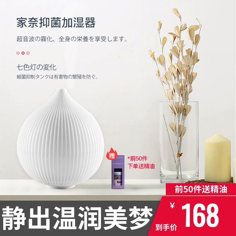 日本家奈空气小型宿舍学生香薰机12月01日最新优惠