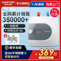 阿诗丹顿小厨宝家用厨房电热水器台下储水速热即热式一级能效小型