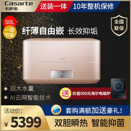 Casarte/卡萨帝CEH-50LPLS5C(U1)金热水器电家用速热智能50L海尔图片